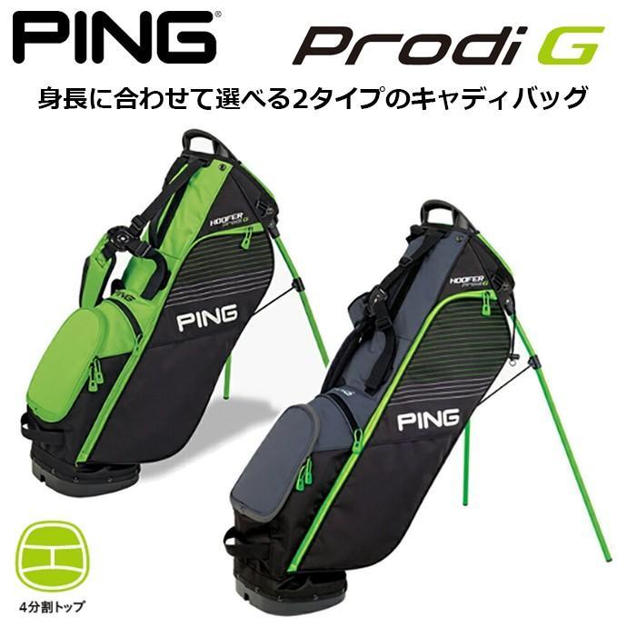 PING ピン ジュニア スタンドバッグ キャディバッグ Prodi G プロディ G 日本正規品 ゴルフ用品 ゴルフバッグ 子供用