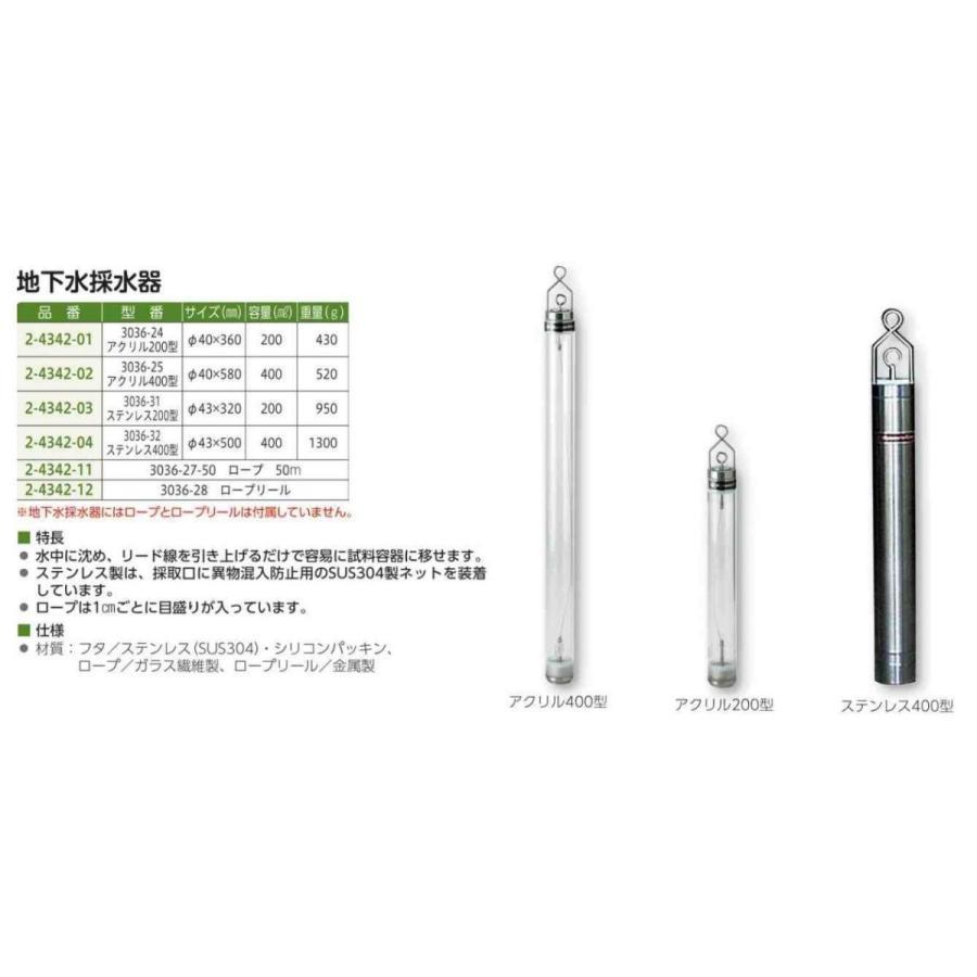 採水器3036-31 ステンレス200型 950g /2-4342-03