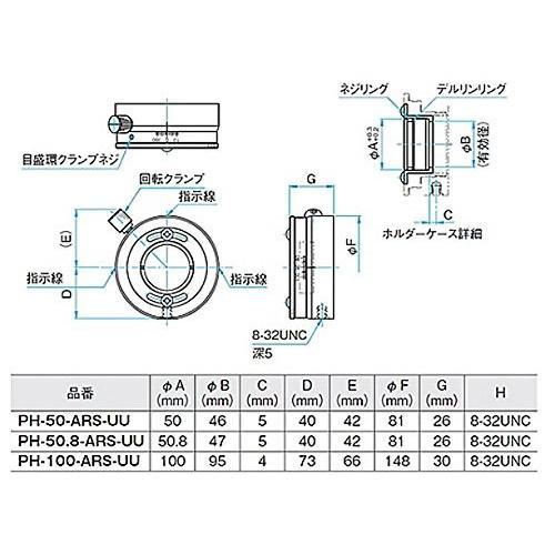 偏光子ホルダー 適応素子サイズφ50.8mm PH-50.8-aRS-UU /61-6994-10