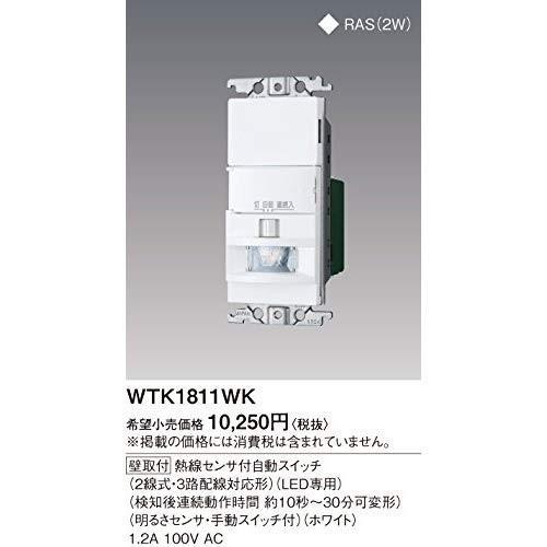 Panasonic パナソニック 配線器具 熱線センサ付自動スイッチ 2線式 3路配線対応形 明るさセンサ WTK1811WK