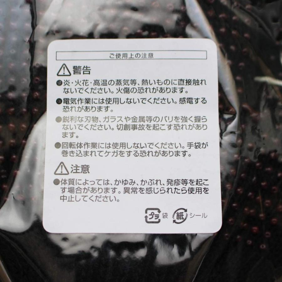 逆輸入 C-251 軍手 手袋 赤ボツ 1ダース 12双 紳士用 黒色 滑り止め 作業用-介護用品