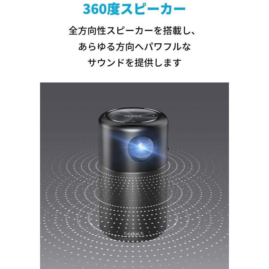 Anker Nebula Capsule (Android搭載モバイルプロジェクター)100 ANSIルーメン/DLP搭載/360度スピーカ