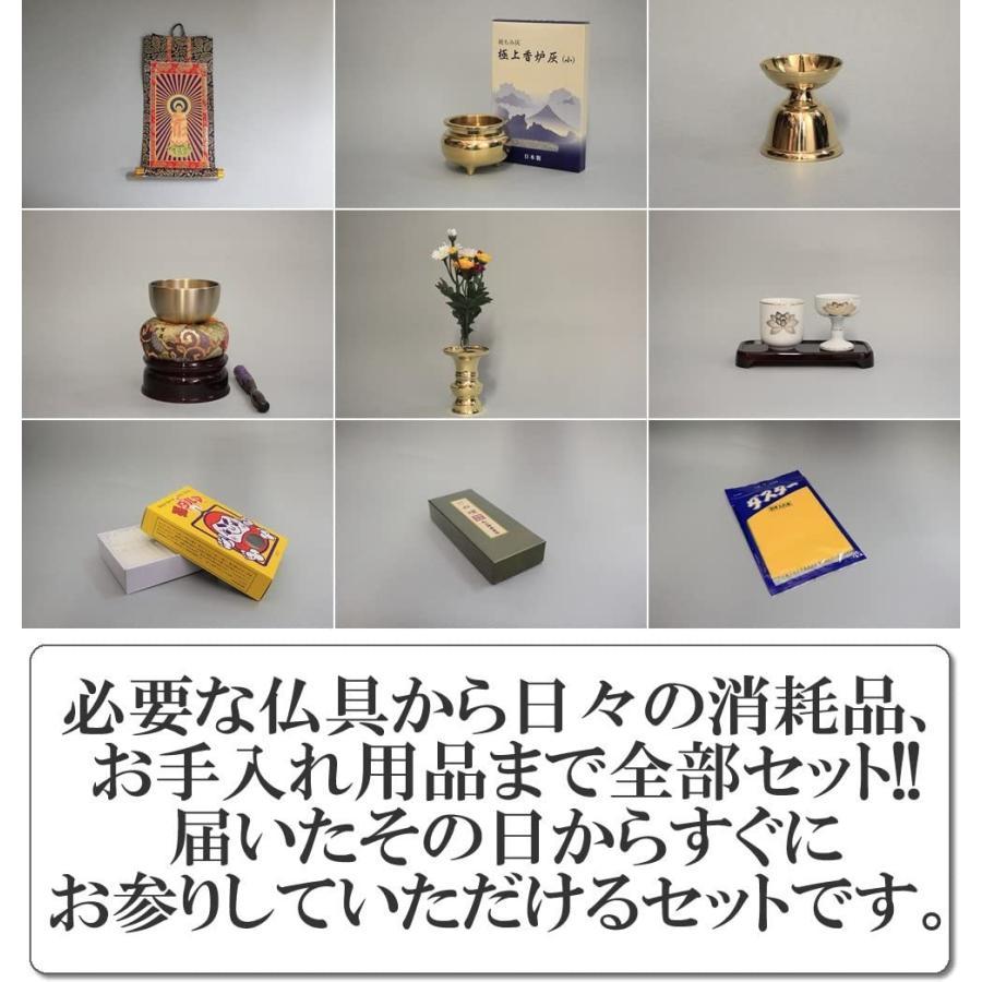 松山神仏具店 ミニ仏壇14号 桜 上置き コンパクト 高43cmX幅34cmX奥23.5cm 仏具一式セット 浄土宗