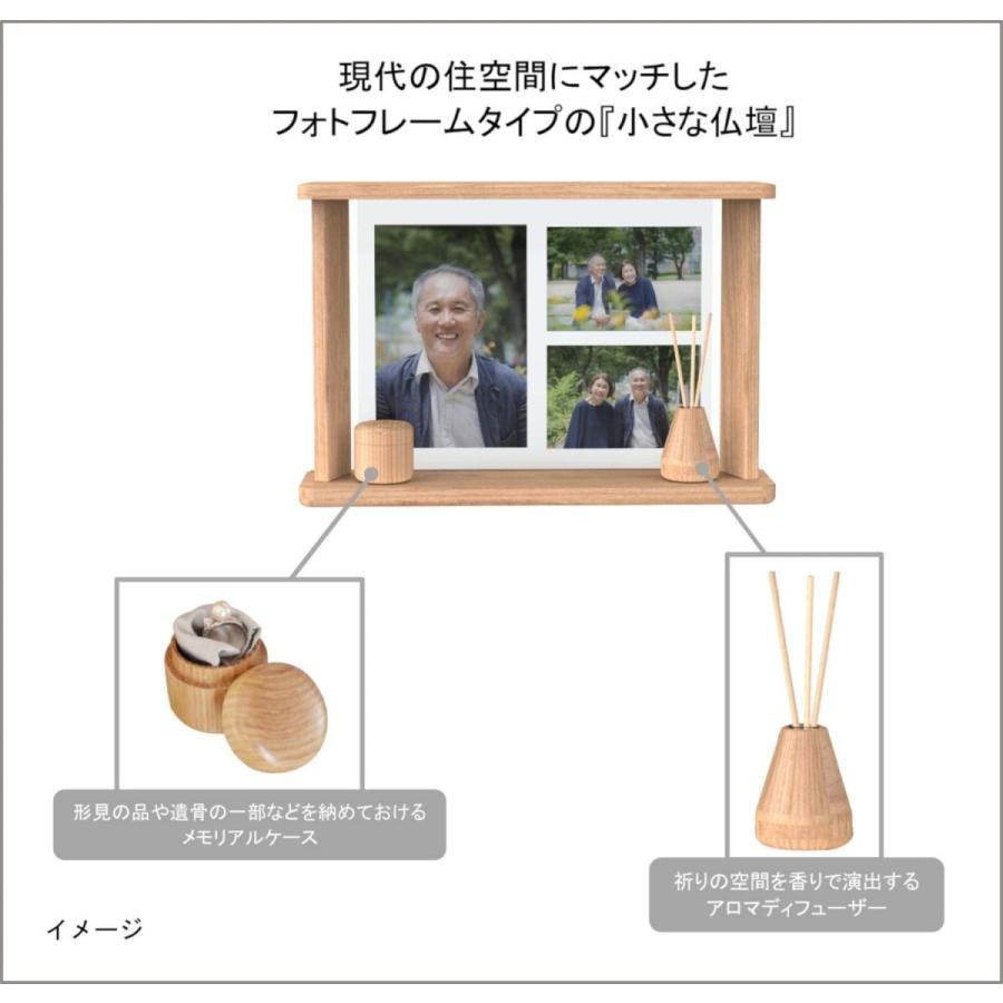 スージーラボ 仏壇 ビーイングフレーム/ナチュラル 36×9×24cm