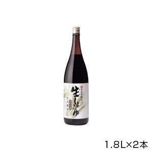 ()丸島醤油 純正生しょうゆ(濃口) 1.8L×2本 1209