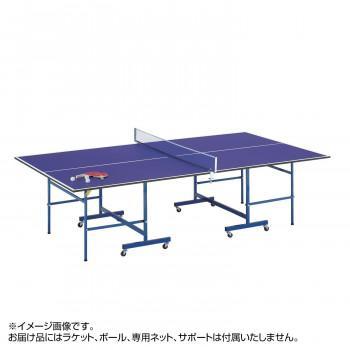 (代引不可)UNIVER ユニバー 国際公式サイズ 卓球台 SY-18 付属品無