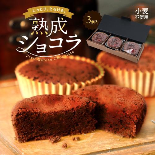 チョコレート 母の日 子供の日 ケーキ 2021 神戸熟成ショコラ3個入 ガトーショコラ 個包装 ギフト チョコ スイーツ ブランド 日本 美味しい プレゼント 人気 maquis 07