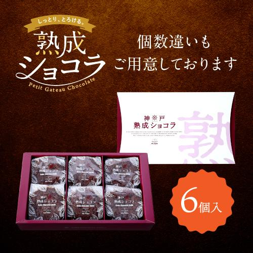 チョコレート 母の日 子供の日 ケーキ 2021 神戸熟成ショコラ3個入 ガトーショコラ 個包装 ギフト チョコ スイーツ ブランド 日本 美味しい プレゼント 人気 maquis 09