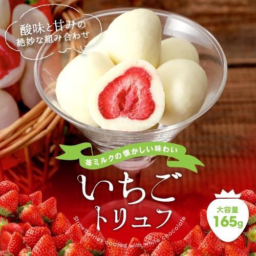 マキィズ チョコ トリュフチョコレート いちご お菓子 スイーツ  いちごトリュフ Sack 165g 苺|maquis