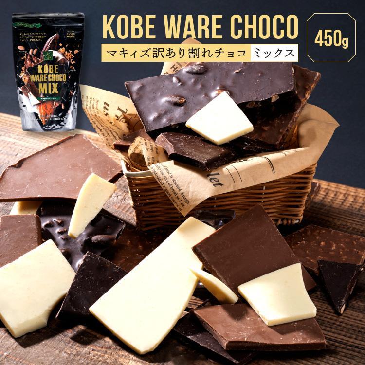 チョコレート   割れチョコレート  450g maquis