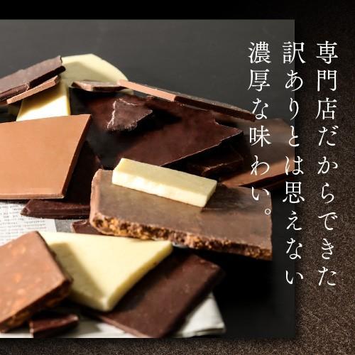 チョコレート   割れチョコレート  450g maquis 02