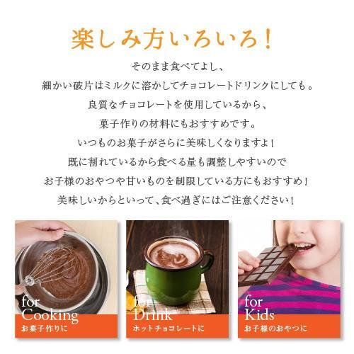 チョコレート   割れチョコレート  450g maquis 12