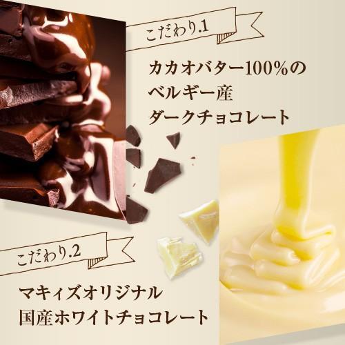 チョコレート   割れチョコレート  450g maquis 04