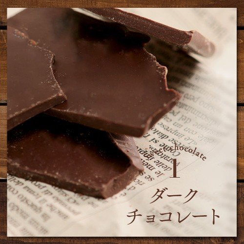 チョコレート   割れチョコレート  450g maquis 06