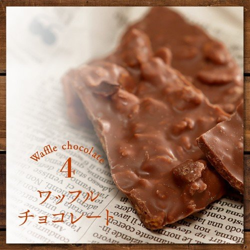 チョコレート   割れチョコレート  450g maquis 09