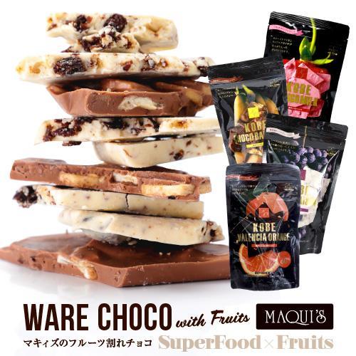 チョコレート 180g フルーツ バナナ ラムレーズン いちご フルーツ スーパーフード入り|maquis