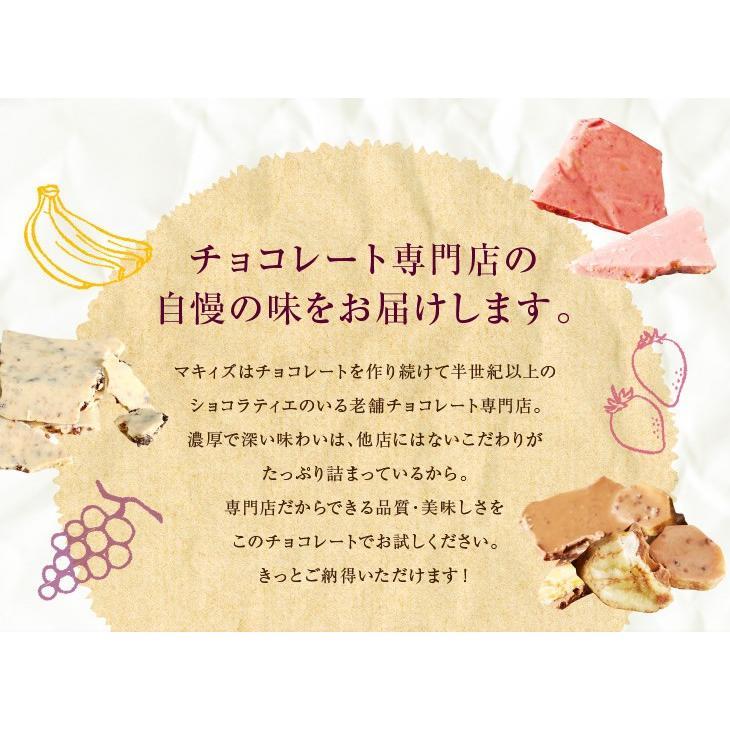 チョコレート 180g フルーツ バナナ ラムレーズン いちご フルーツ スーパーフード入り|maquis|02