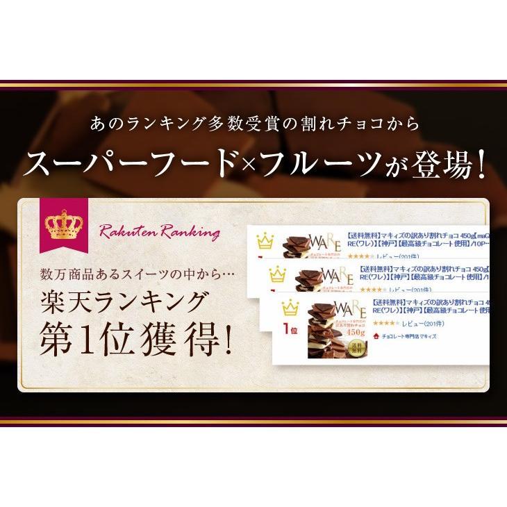 チョコレート 180g フルーツ バナナ ラムレーズン いちご フルーツ スーパーフード入り|maquis|03