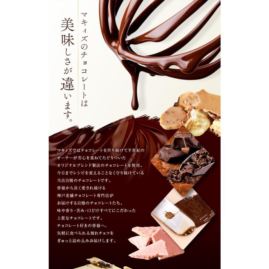 チョコレート 180g フルーツ バナナ ラムレーズン いちご フルーツ スーパーフード入り|maquis|04