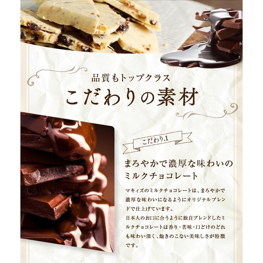 チョコレート 180g フルーツ バナナ ラムレーズン いちご フルーツ スーパーフード入り|maquis|05