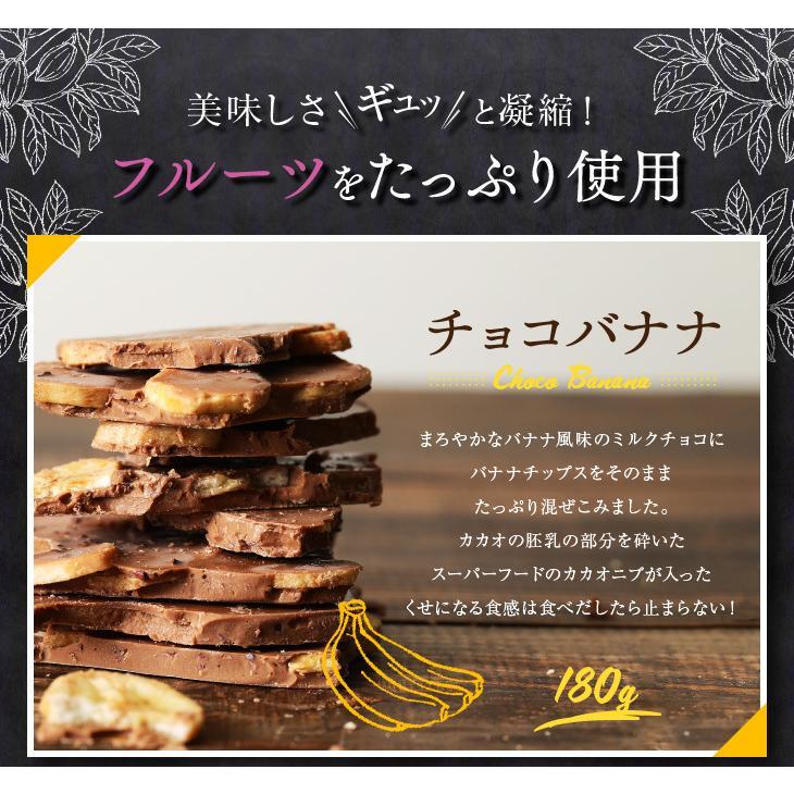 チョコレート 180g フルーツ バナナ ラムレーズン いちご フルーツ スーパーフード入り|maquis|07