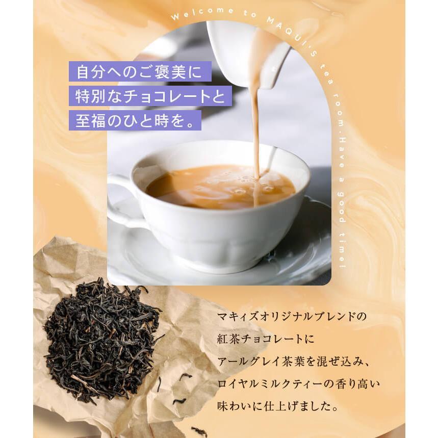 割れチョコ ロイヤルミルクティー マキィズ 高級 スイーツ 紅茶チョコ maquis 03