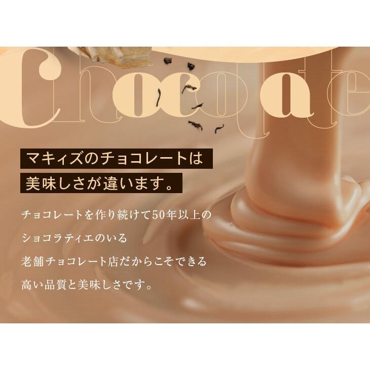 割れチョコ ロイヤルミルクティー マキィズ 高級 スイーツ 紅茶チョコ maquis 04