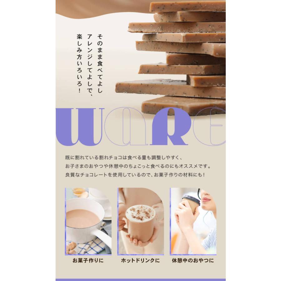 割れチョコ ロイヤルミルクティー マキィズ 高級 スイーツ 紅茶チョコ maquis 05