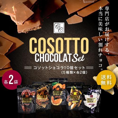 コソットショコラ 10袋 カカオ 72% ワッフル オレンジ バナナ ラムレーズン maquis