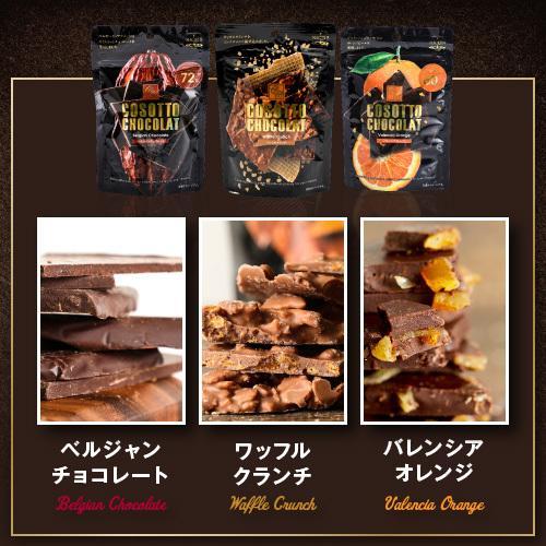 チョコレート コソットショコラ 2袋セット ビターカカオ72% ワッフル オレンジ バナナ ラムレーズン maquis 04