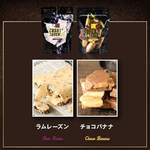 チョコレート コソットショコラ 2袋セット ビターカカオ72% ワッフル オレンジ バナナ ラムレーズン maquis 05