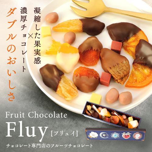 チョコレート 美味しい 母の日 2021 フルーツチョコレート フリュイ Fluy  贈り物 お菓子 詰め合わせ 入学祝い お返し 就職祝い ブランド チョコ 人気 ギフト maquis