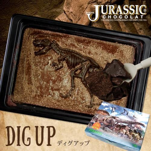 ジュラシックショコラ【ディグアップ】発掘 高級 キッズ 面白チョコ おもしろ 人気【お子様に人気♪】 maquis