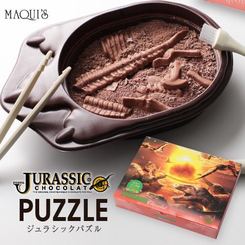 マキィズ チョコレート  ジュラシックショコラ パズル|maquis