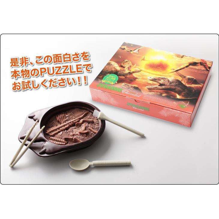 マキィズ チョコレート  ジュラシックショコラ パズル|maquis|04