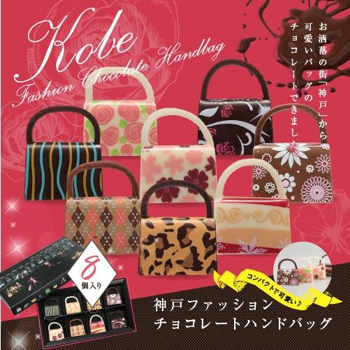 チョコレート  バッグ 人気 チョコ かわいい 神戸 マキィズ|maquis