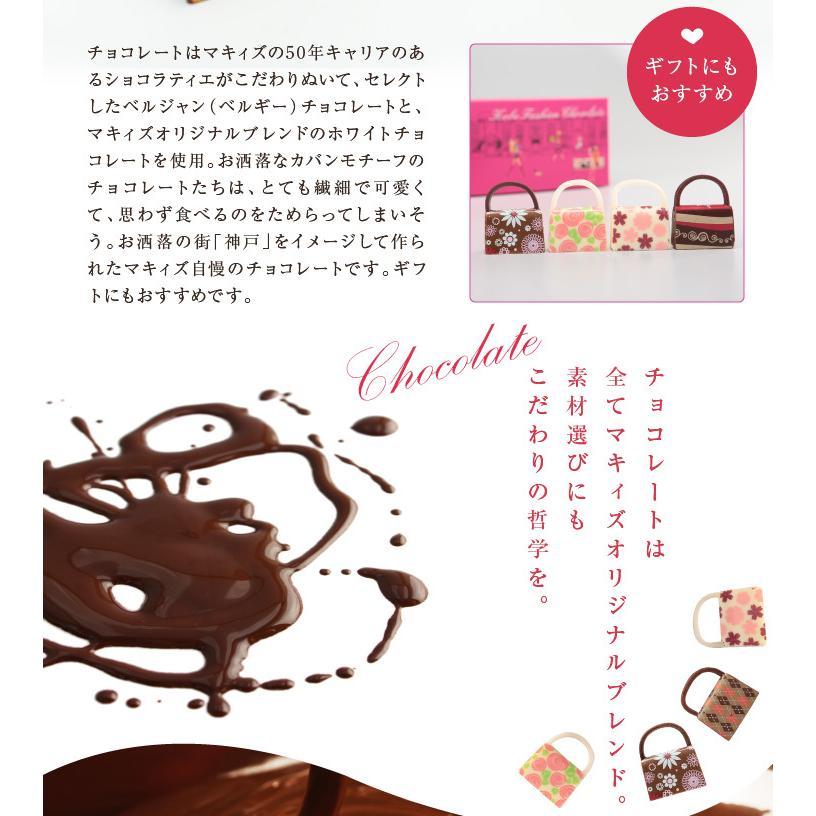 チョコレート  バッグ 人気 チョコ かわいい 神戸 マキィズ|maquis|02