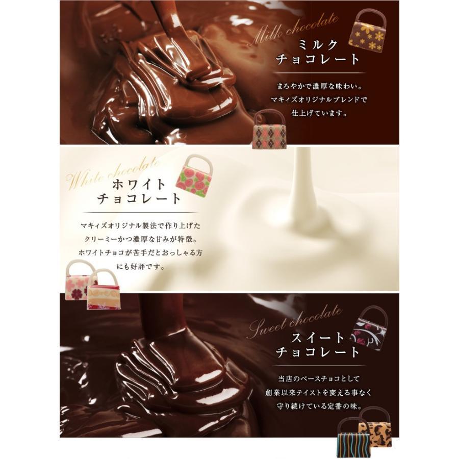 チョコレート  バッグ 人気 チョコ かわいい 神戸 マキィズ|maquis|05