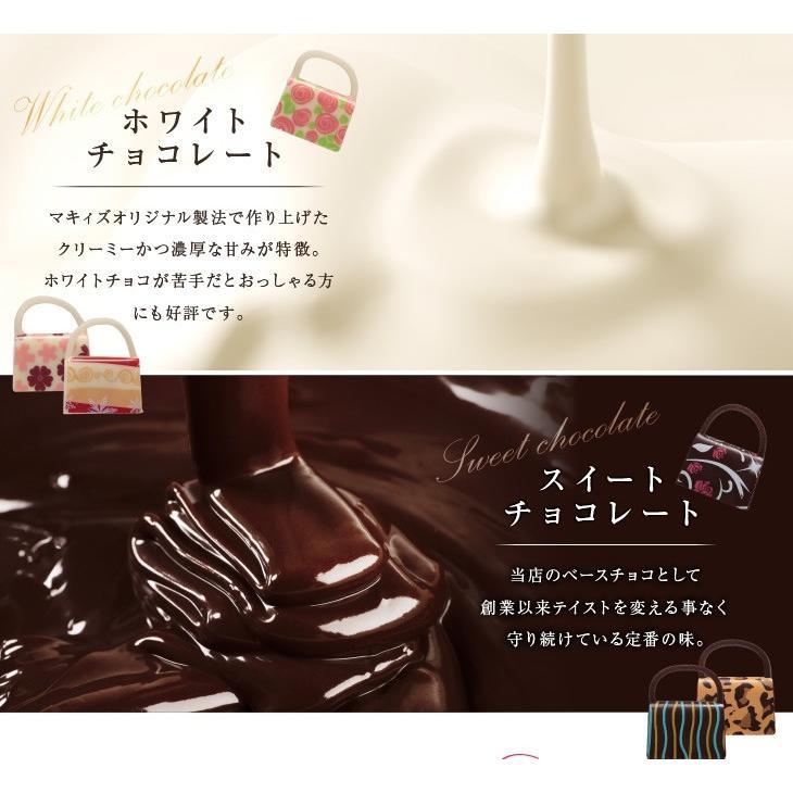 チョコレート  プレゼント  神戸  チョコ マキィズ  おしゃれ バッグ|maquis|04