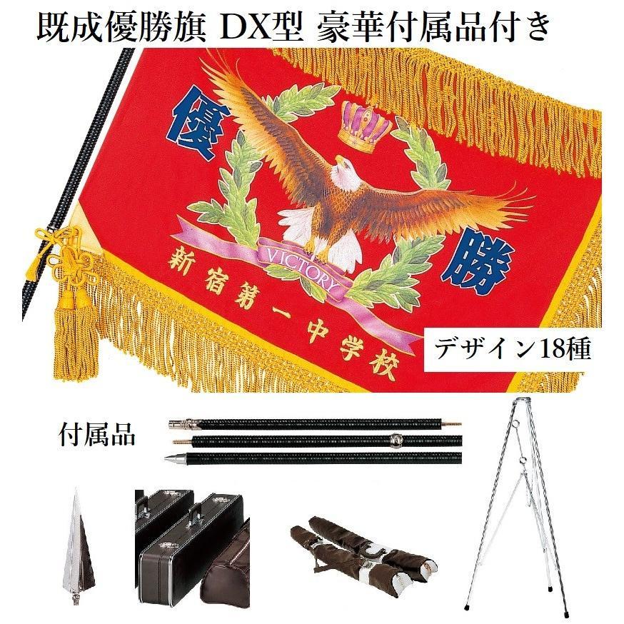 優勝旗 付属品付き DX型(デラックス)