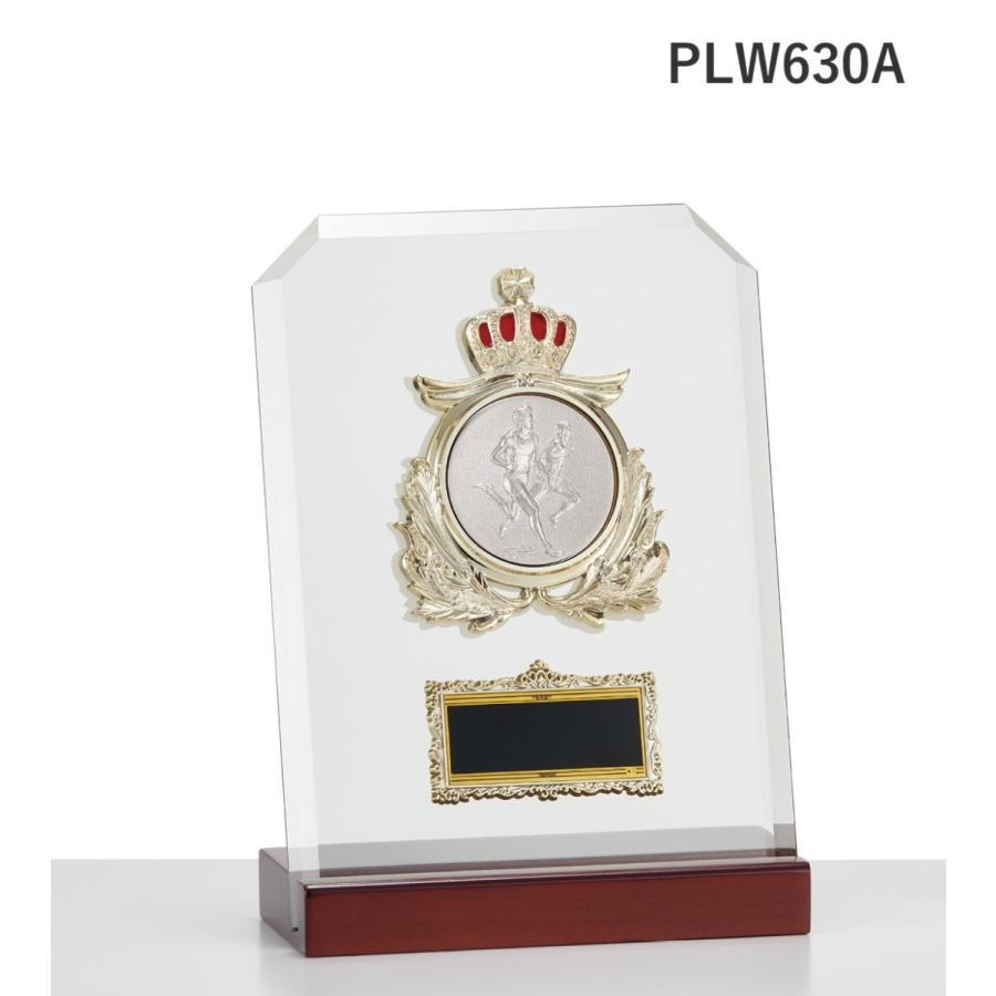 楯 PLW630A 25×18cm 14種目 文字入れ無料