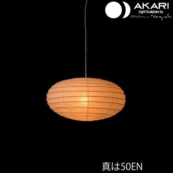 イサムノグチ 照明 ペンダントライト AKARI アカリ 照明器具 天井 おしゃれ 和風 和紙 95EN-CO15 コード 150cm