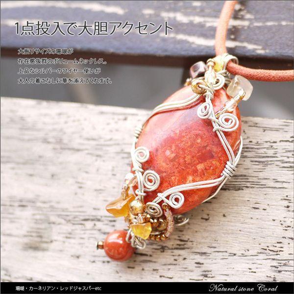 送料無料 珊瑚 コーラル パワーストーン ワイヤーアートペンダントトップ レディース ネックレス 1点物  mari-stone