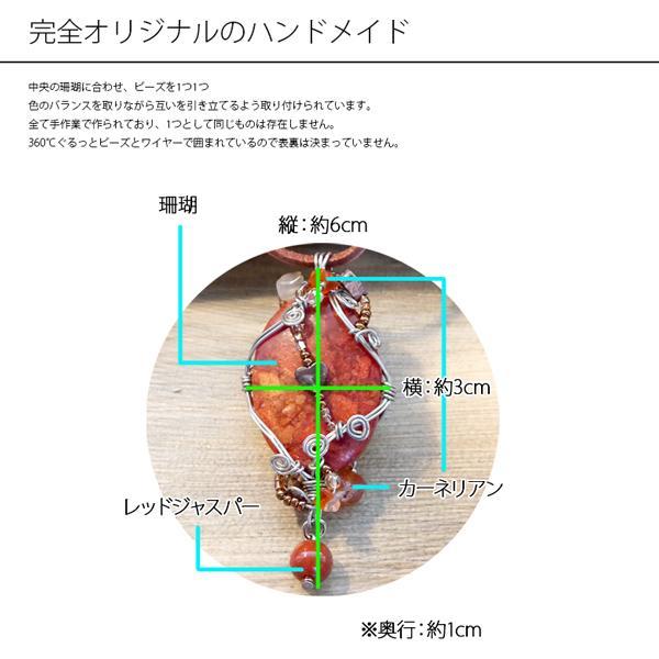 送料無料 珊瑚 コーラル パワーストーン ワイヤーアートペンダントトップ レディース ネックレス 1点物  mari-stone 08