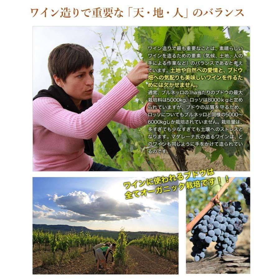 赤ワインギフト フルボディ赤ワイン 木箱入り 超当たり年VT コルデラ ブルネッロ ディモンタルチーノリゼルヴァ2010 mariage 07