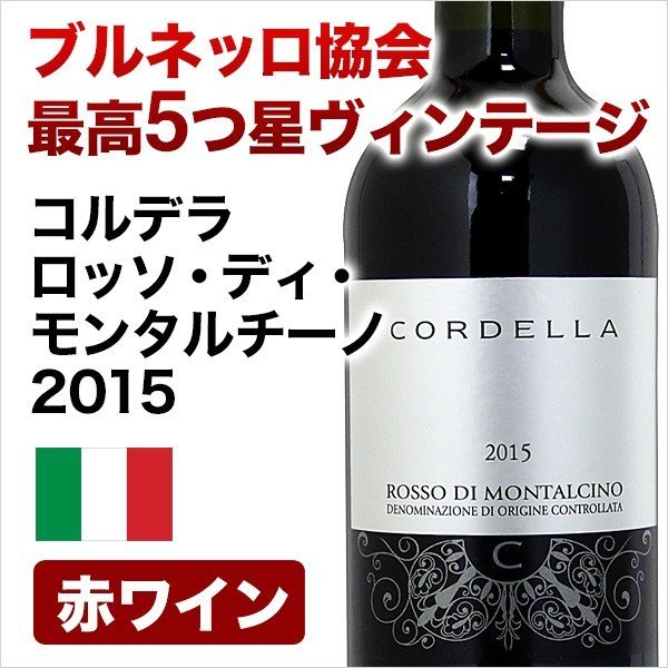 赤ワイン フルボディ コルデラ ロッソ ディ モンタルチーノ 2015 イタリアワイン最高峰ブルネッロのセカンド オーガニックワイン ビオワイン 直輸入品|mariage