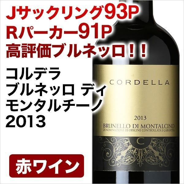 赤ワイン フルボディ コルデラ ブルネッロ ディ モンタルチーノ2013 オーガニックワイン ビオワイン イタリアトスカーナ 750ml 自社輸 mariage