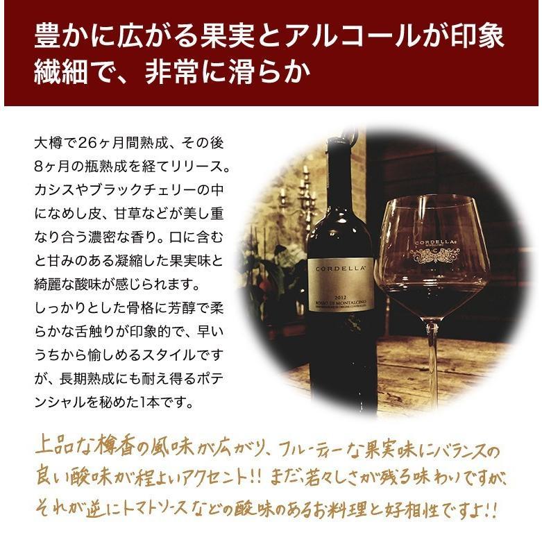 赤ワイン フルボディ コルデラ ブルネッロ ディ モンタルチーノ2013 オーガニックワイン ビオワイン イタリアトスカーナ 750ml 自社輸 mariage 04