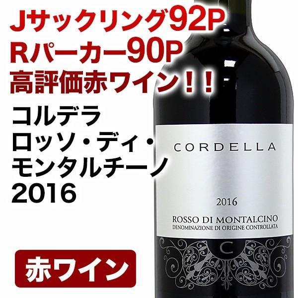 赤ワイン フルボディ コルデラ ロッソ ディ モンタルチーノ 2016 オーガニックワイン ビオワイン 750ml 自社輸入 mariage