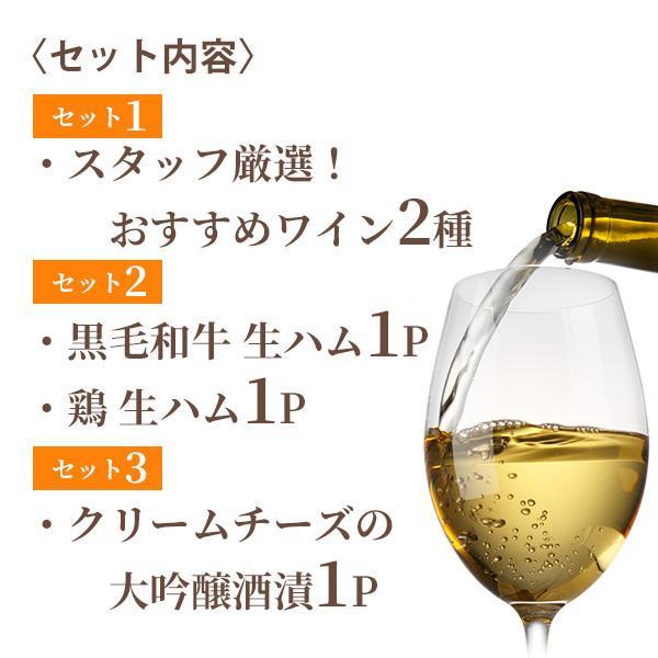 ギフトワインセット ラッピング無料 送料無料 厳選ワイン2種 チーズ 生ハム サラミの豪華ワインギフトセット ロゼワイン 白ワイン ワインセット|mariage|02